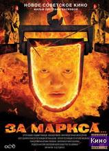 Фильм За Маркса... (2013)