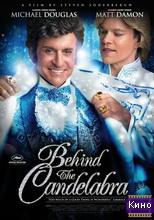 Фильм За канделябрами (2013)