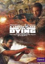 Фильм Заброшенное место для смерти (2008-2012)
