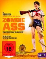 Фильм Задница зомби: Туалет живых мертвецов (2011)