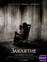 Фильм Заклятие (2013)