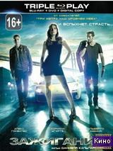 Фильм Зажигание (2013)