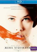 Фильм Жена художника (2013)