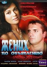 Фильм Жених по объявлению (2012)