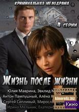 Фильм Жизнь после жизни (2013)