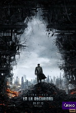Фильм Звездный путь: Сиквел (2013)
