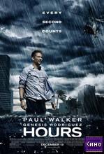 Фильм Часы (2012)