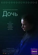 Фильм Дочь (2012)