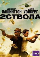 Фильм Два ствола (2013)
