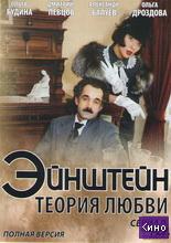 Фильм Эйнштейн. Теория любви (2013)