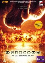 Фильм Философы (2012)