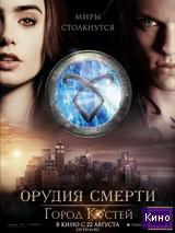Фильм Город костей (2013)
