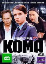 Фильм Кома (2012)