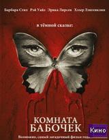 Фильм Комната бабочек (2013)