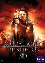 Фильм Королевство викингов (2012)