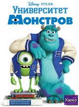 Фильм Корпорация монстров (2013) (2013)