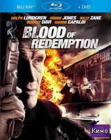 Фильм Кровь искупления (2013)