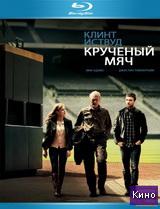 Фильм Крученый мяч (2012)