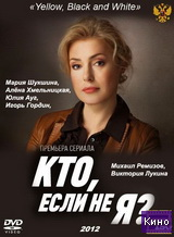 Фильм Кто, если не я? (2012)