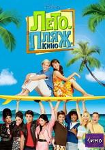 Фильм Лето. Пляж. Кино (2013)
