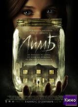 Фильм Лимб (2013)