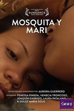Фильм Москита и Мари (2012)