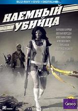 Фильм Наемный убийца (2013) (2013)