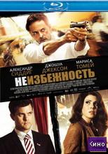 Фильм Неизбежность (2012)