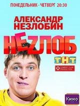 Фильм Неzлоб (2013)