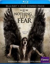 Фильм Ничего не бойся (2012)