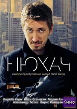 Фильм Нюхач (2013)