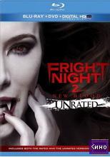 Фильм Ночь страха 2 (2013)