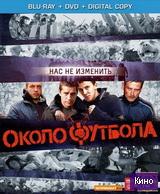 Фильм Околофутбола (2013)