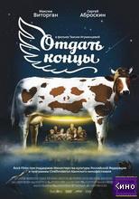 Фильм Отдать концы (2013)