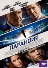 Фильм Паранойя (2013) (2013)