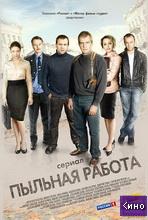 Фильм Пыльная работа (2011)