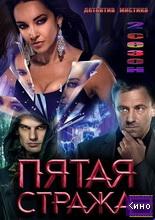 Фильм Пятая стража 2 (2013)