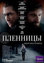 Фильм Пленницы (2013)