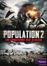Фильм Популяция: 2 (2013)