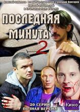 Фильм Последняя минута 2 (2013)