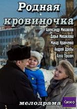 Фильм Родная кровиночка (2013)