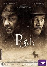 Фильм Роль (2013)
