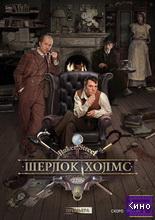 Фильм Шерлок Холмс (2013)