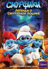 Фильм Смурфики: Легенда о Смурфной лощине (2013)