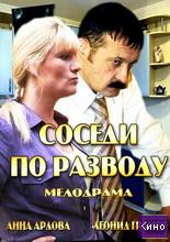 Фильм Соседи по разводу (2013)