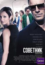 Фильм Советник (2013)