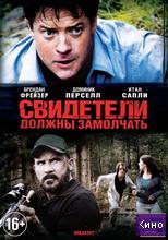 Фильм Свидетели должны замолчать (2013)