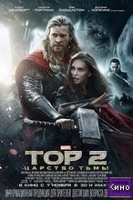 Фильм Тор: Царство тьмы (2013)