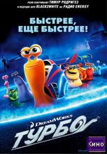 Фильм Турбо (2013)