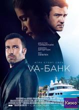 Фильм Va-банк (2013)